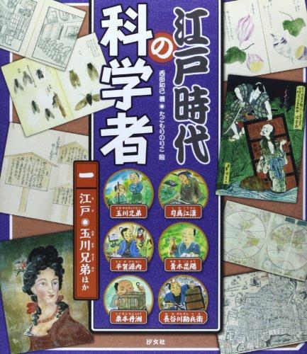 江戸時代の科学者〈1〉江戸・玉川兄弟ほか
