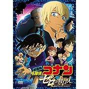 劇場版名探偵コナン ゼロの執行人 (通常盤) (DVD)