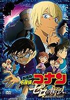 劇場版名探偵コナン ゼロの執行人(通常盤)(DVD)