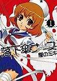 落下傘ナース 1 (ヤングジャンプコミックス)