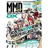 MikuMikuDanceスターターパックDX (100%ムックシリーズ)