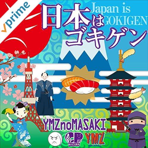 初日の出仮面入場テーマ曲Nasedonih (YMZ GOKIGEN MIX 2016)