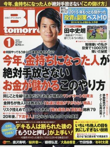 BIG tomorrow(ビッグトゥモロー) 2016年 01 月号 [雑誌]