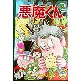 最新版悪魔くん 1 (コミックボンボン)