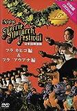 第45回メリー・モナーク・フラ・フェスティバル2008日本語解説版DVD フラ・カヒコ&フラ・アウアナ編2枚組 画像