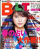 B.L.T.関西版 2002年 04月号