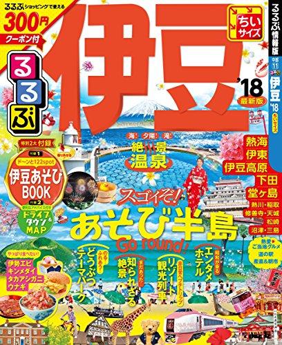 るるぶ伊豆'18 ちいサイズ (国内シリーズ小型)