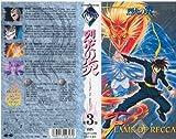 烈火の炎 第3巻 [VHS]