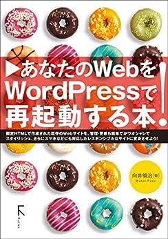 [向井 領治]のあなたのWebをWordpressで再起動する本