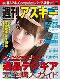 週刊アスキー No.1081 (2016年6月7日発行) [雑誌]