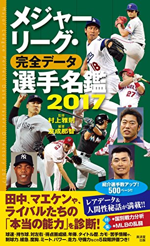 メジャーリーグ・完全データ選手名鑑2017