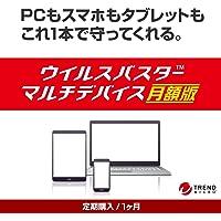 ウイルスバスターマルチデバイス(最新) 月額版 定期購入(サブスクリプション) Win/Mac/Android対応