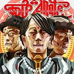 Slope up♪TOKYO No.1 SOUL SET