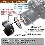 F-Foto Canon 18-135mm USMレンズに適合 EW-73D 互換 フード と 67mm レンズ 保護 フィルター セット EW-73DF_SET 画像