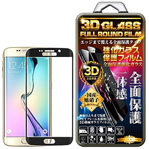 Samsung Galaxy S6 Edge black フィルム 3D 全面 ガラスフィルム 保護フィルム 強化ガラスフィルム 【TREND】曲面デザイン 3Dラウンドエッジ加工 98%透過率 3D Touch対応 高透明度 自動吸着 気泡ゼロ HD画面 硬度9H 飛散防止 指紋・汚れ防止