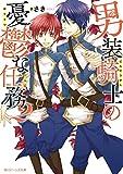 男装騎士の憂鬱な任務2<男装騎士の憂鬱な任務> (角川ビーンズ文庫)