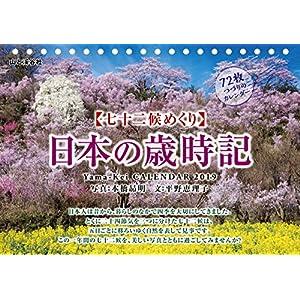 カレンダー2019 七十二候めくり 日本の歳時記 (ヤマケイカレンダー2019)