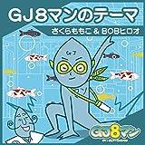GJ8マンのテーマ