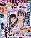 週刊女性セブン 2018年 9/13 号 [雑誌]