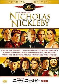 ディケンズのニコラス・ニクルビー