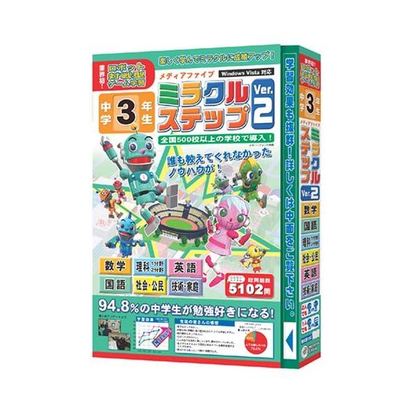 media5 ミラクルステップ Ver.2 中学3年生の商品画像