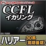 CC-TO05 Harrier/ハリアー(30系/前期後期) CCFLイカリング・冷極管エンジェルアイ/TOYOTA/トヨタ レーシングダッシュ製