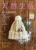 天然生活 2016年 01 月号 [雑誌] 画像