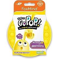 【正規品】 Go Pop! スクイーズ玩具 プッシュポップ 日本語パッケージ イエロー 4573205123806