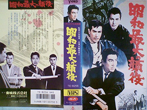 昭和最大の顔役[VHS]