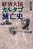 経済大国カルタゴ滅亡史―一冊で読めるポエニ戦争ハンニバル戦記