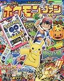 ポケモンファン(50) 2016年 10 月号 [雑誌]: コロコロイチバン! 増刊