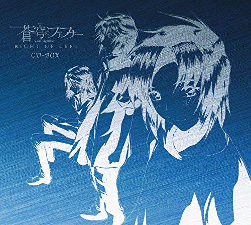 [画像:蒼穹のファフナー CD-BOX(初回限定生産盤)【アンコールプレス】]