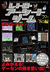 レトロ・アーケードゲーム究極セレクション'70~'80 (DIA Collection)
