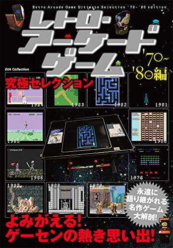 レトロ・アーケードゲーム究極セレクション'70~'80 (D...