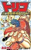 トリコ ミニ複製原稿BOOK! !  (ジャンプコミックス)