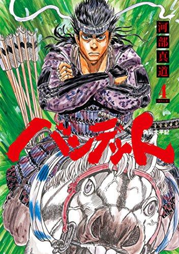 バンデット(4) (モーニングコミックス)