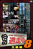 逃走中8~run for money~【王国編】 [DVD]