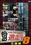 逃走中8~run for money~【王国編】[DVD]