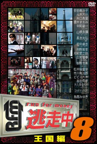 逃走中8~run for money~【王国編】 [DVD]