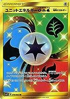 ポケモンカードゲームSM/ユニットエネルギー草炎水(UR)/ウルトラサン