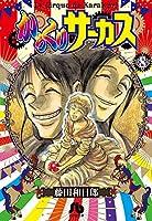 からくりサーカス (8) (小学館文庫 ふD 30)