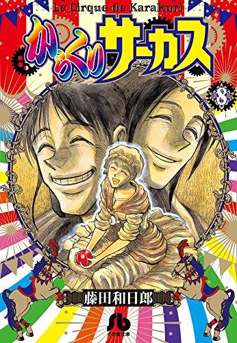 からくりサーカス 8 (小学館文庫 ふD 30)