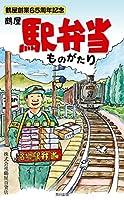 鶴屋創業65周年記念 『鶴屋駅弁当ものがたり』