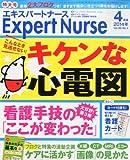 Expert Nurse (エキスパートナース) 2014年 04月号 [雑誌] 画像