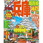 まっぷる 兵庫 姫路城・神戸但馬・淡路島 '16 (まっぷるマガジン)