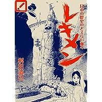 レキメン: 日本の歴史のどえらい面々