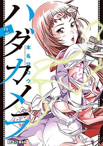 ハダカメラ(2) (ビッグコミックス)