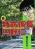 新・特命係長只野仁 (16) (ぶんか社コミックス