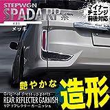 ステップワゴン RP 3/4/5型 スパーダ専用 ホンダ リア リフレクター ガーニッシュ メッキ仕上げ 専用設計 ABS樹脂 バック トランク カバー バンパー グリル カスタム パーツ 外装品 5代目 新型 HONDA STEPWAGON SPADA・Cool Spirit/SPADA