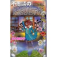 不思議のたたりちゃん (1) (ザ・ホラーコミックス―犬木加奈子クイーンズコレクション)